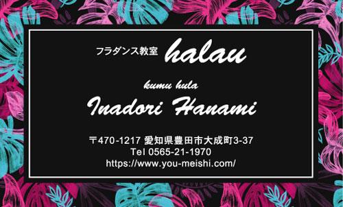 フラダンス教室・フラダンス講師の名刺 hula-AI-002