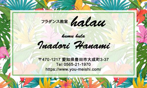 フラダンス教室・フラダンス講師の名刺 hula-AI-003