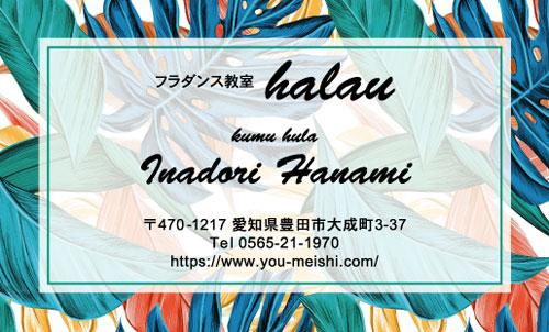 フラダンス教室・フラダンス講師の名刺 hula-AI-004
