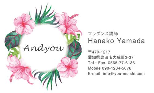 ハワイアン ハワイ柄の名刺 hawaii-NI-028