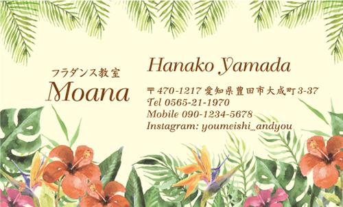 ハワイアン ハワイ柄の名刺 hawaii-NI-030