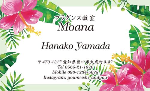 ハワイアン ハワイ柄の名刺 hawaii-NI-032