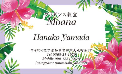 ハワイアン ハワイ柄の名刺 hawaii-NI-033