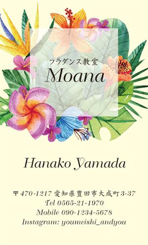 ハワイアン ハワイ柄の名刺 hawaii-NI-034