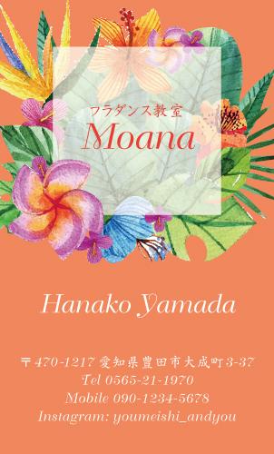 ハワイアン ハワイ柄の名刺 hawaii-NI-035