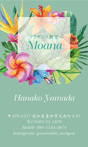 ハワイアン ハワイ柄の名刺 hawaii-NI-036