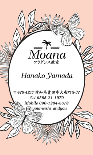 ハワイアン ハワイ柄の名刺 hawaii-NI-037