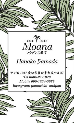 ハワイアン ハワイ柄の名刺 hawaii-NI-041