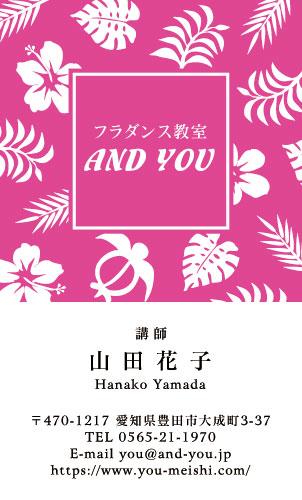 ハワイアン ハワイ柄の名刺 hawaii-HR-002