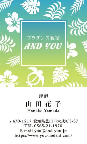 ハワイアン ハワイ柄の名刺 hawaii-HR-003