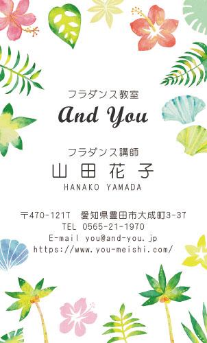 ハワイアン ハワイ柄の名刺 hawaii-HR-005