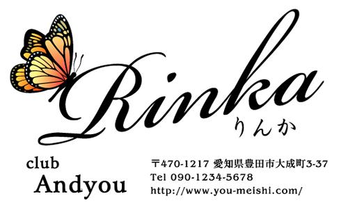 キャバクラ キャバ嬢 キャバ 名刺デザイン hostesses-081