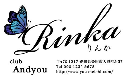 キャバクラ キャバ嬢 キャバ 名刺デザイン hostesses-082