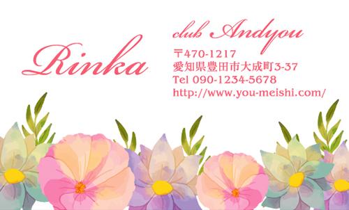 キャバクラ キャバ嬢 キャバ 名刺デザイン hostesses-083