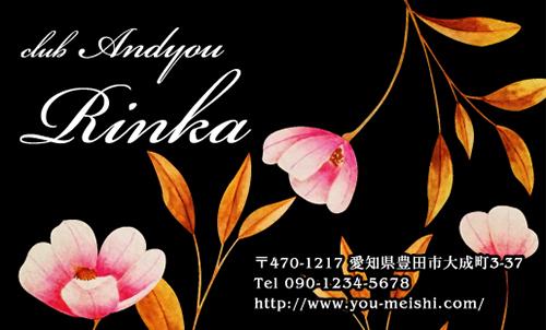 キャバクラ キャバ嬢 キャバ 名刺デザイン hostesses-087