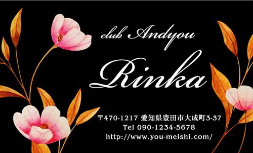キャバクラ キャバ嬢 キャバ 名刺デザイン hostesses-088