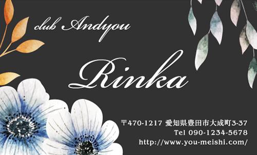 キャバクラ キャバ嬢 キャバ 名刺デザイン hostesses-090