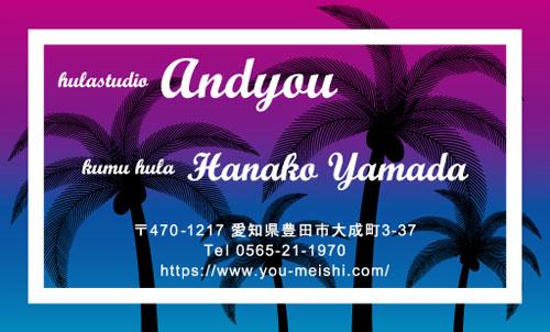 フラダンス教室・フラダンス講師の名刺 hula-AI-008