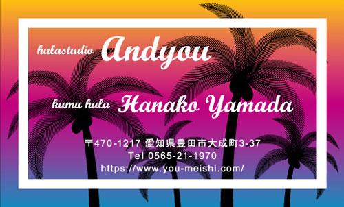 フラダンス教室・フラダンス講師の名刺 hula-AI-010