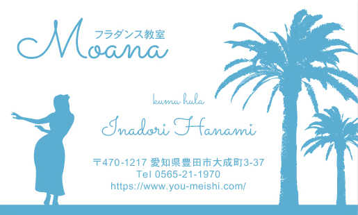 フラダンス教室・フラダンス講師の名刺 hula-AI-012