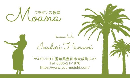フラダンス教室・フラダンス講師の名刺 hula-AI-013