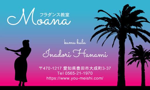 フラダンス教室・フラダンス講師の名刺 hula-AI-014