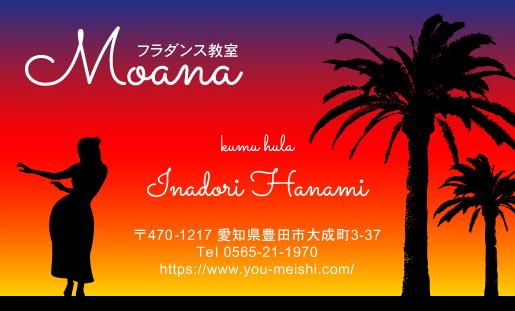 フラダンス教室・フラダンス講師の名刺 hula-AI-015