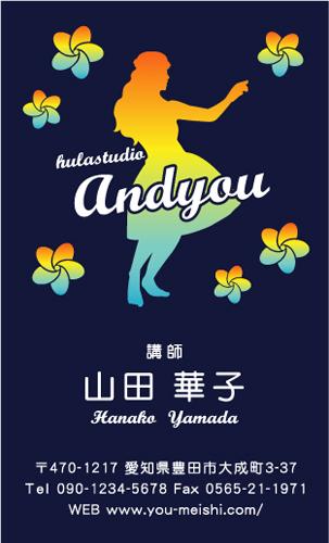 フラダンス教室・フラダンス講師の名刺 hula-AY-004