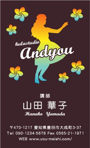 フラダンス教室・フラダンス講師の名刺 hula-AY-005
