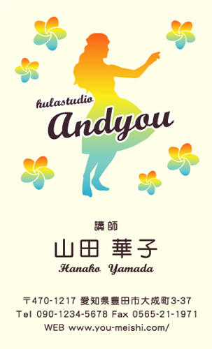 フラダンス教室・フラダンス講師の名刺 hula-AY-006