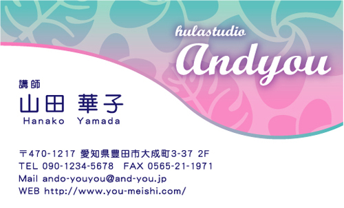 フラダンス教室・フラダンス講師の名刺 hula-AY-007