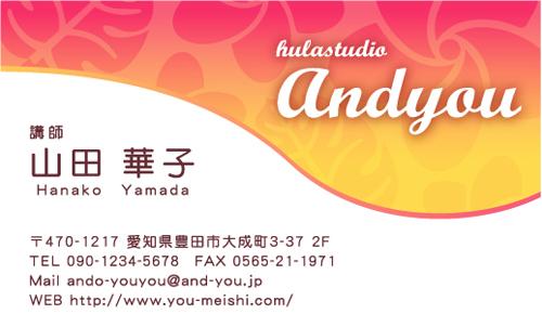 フラダンス教室・フラダンス講師の名刺 hula-AY-008