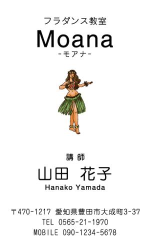 フラダンス教室・フラダンス講師の名刺 hula-NI-016