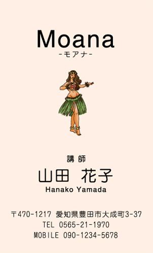 フラダンス教室・フラダンス講師の名刺 hula-NI-017