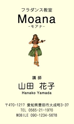 フラダンス教室・フラダンス講師の名刺 hula-NI-018