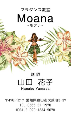 フラダンス教室・フラダンス講師の名刺 hula-NI-022