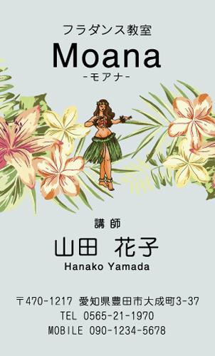 フラダンス教室・フラダンス講師の名刺 hula-NI-023