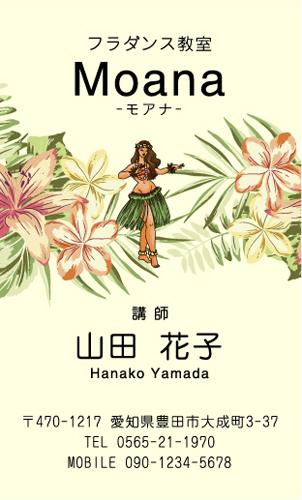 フラダンス教室・フラダンス講師の名刺 hula-NI-024