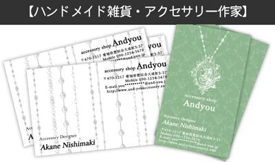 職業別名刺 ハンドメイド雑貨・アクセサリー作家 名刺デザイン