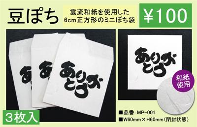ポチ袋 MP-001