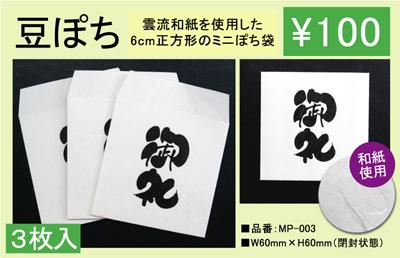 ポチ袋 MP-003