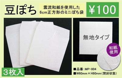 ポチ袋 MP-004