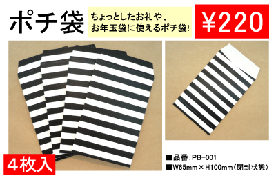 ポチ袋 PB-001