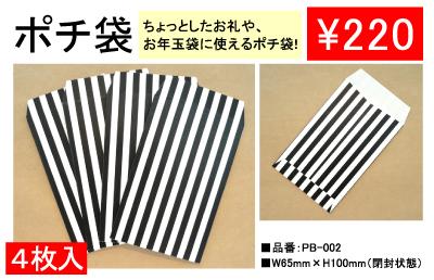ポチ袋 PB-002