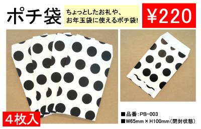 ポチ袋 PB-003