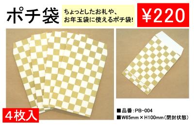 ポチ袋 PB-004