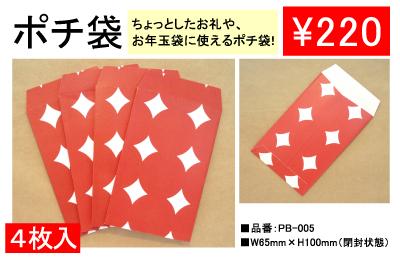 ポチ袋 PB-005