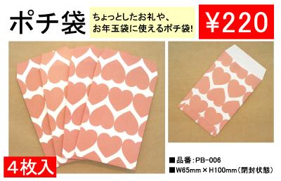 ポチ袋 PB-006