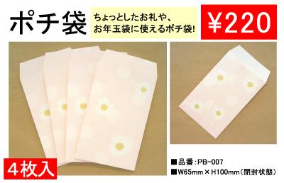ポチ袋 PB-007