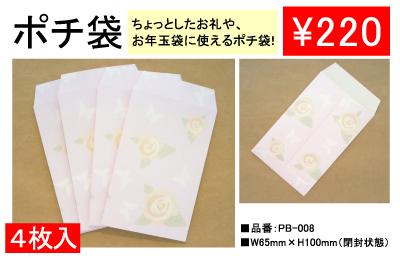 ポチ袋 PB-008
